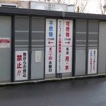 ゴミステーション(外観)